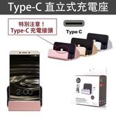 TypeC DOCK Type-C DOCK 充電座 可立式 SAMSUNG Galaxy C9 Pro、A7(2017)、S8、S8+