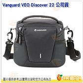 精嘉 VANGUARD VEO DISCOVER 22 公司貨 側背包 攝影側背包 附雨罩 迷你平板 相機包