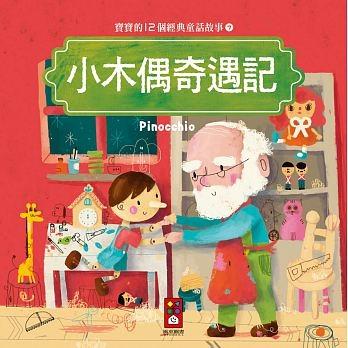 小木偶奇遇記:寶寶的12個經典童話故事7