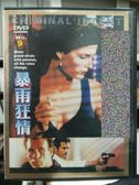 影音專賣店-Y60-053-正版DVD-電影【暴雨狂情】-羅伯特大衛 瓊安瑟維倫斯 詹姆斯羅素