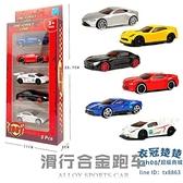 玩具車 兒童合金玩具車 1:64滑行合金跑車賽車模型 擺件裝飾男孩玩具小車【八折搶購】
