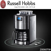 【結帳再折+24期0利率】 Russell Hobbs 20060TW 英國羅素 全自動研磨咖啡機