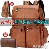 男士後背包韓版潮流大容量電腦包旅行包pu皮街頭背包商務學生書包 遇見生活