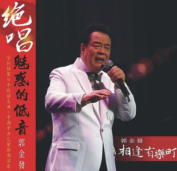 停看聽音響唱片】【CD】郭金發:相逢有樂町