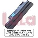 全新電池Acer Aspire One D255 D255E D257 D257E D260 D270 722 6芯