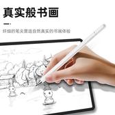 iPad電容筆