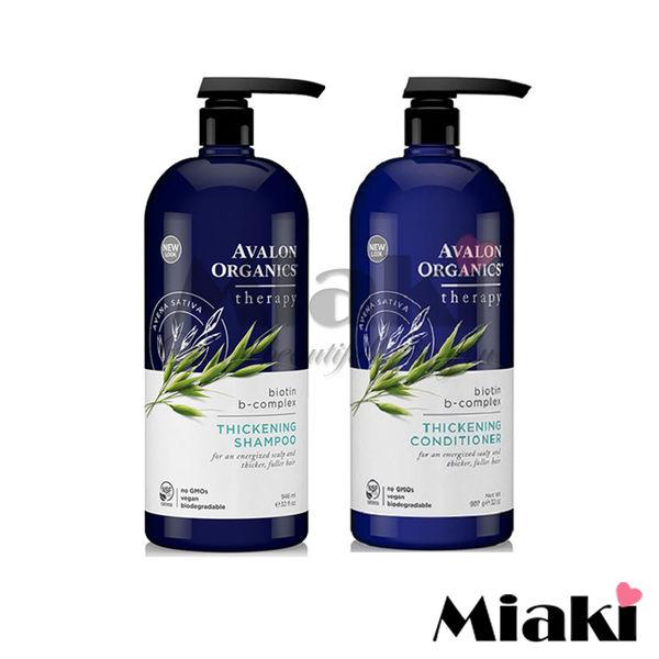 Avalon Organic 湛藍 生物素&維他命B群 洗髮精/ 潤髮乳 946ML *Miaki*