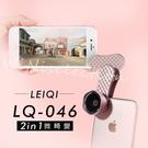 LIEQI LQ046 原廠正品新款 單眼級無變形  0.6X廣角+15X微距  無暗角 保固  [ WiNi ]