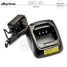 《飛翔無線3C》Any Tone QBC-45L 座充組│公司貨│適用 AT-D868UV對講機 QB-44HL鋰電池