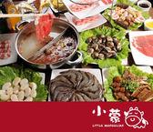 小蒙牛頂級麻辣鍋 【一套四張】豪華鍋物吃到飽(全台多門市)