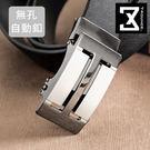 74盎司 皮帶 十字紋自動釦真皮皮帶 [Z-214]