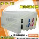 HP 711 滿匣(防水)+晶片 繪圖機...