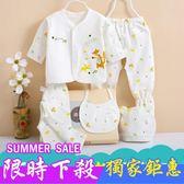 嬰兒衣服禮盒棉質嬰兒衣服夏季新生兒禮盒0-3個月5套裝春秋剛出生JY【開學季特惠】