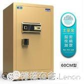 保險櫃家用指紋密碼辦公全鋼防盜入牆小型指紋保險箱 WD檸檬衣捨