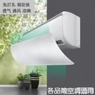 空調擋風板罩出風口d擋板導風板遮風dang冷氣格力通用月子防直吹CY『新佰數位屋』