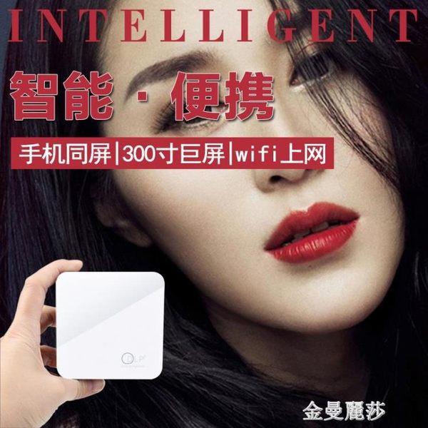 E家樂微型手機投影儀家用辦公wifi無線迷你高清便攜式小型投影機igo 金曼麗莎