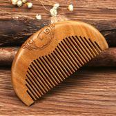 店慶優惠-木梳綠檀木梳子天然整木梳玉檀香木梳子防靜電精美雕花禮物梳