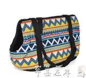 戶外旅行寵物背包泰迪背包外出便攜包寵物用品狗狗外出包輕便耐用 【四月新品】 LX