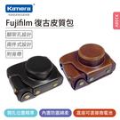Kamera 兩件式皮質包 for Fujifilm X100V