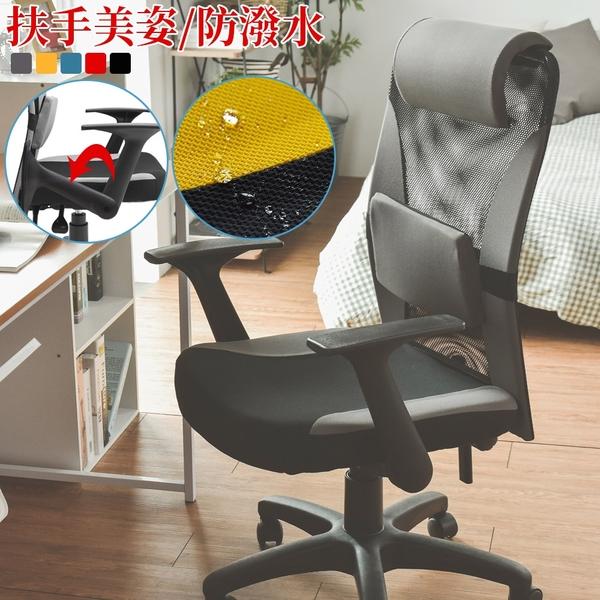 辦公椅 書桌椅 電腦椅【I0282】簡約防潑水高背扶手可移電腦椅*五色 MIT台灣製 完美主義