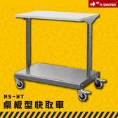 ~收納 ~樹德MS HT 桌板型快取車工業效率車零件櫃工具車快取車分類盒