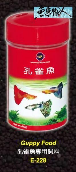 UP 雅柏【孔雀魚飼料】【45g】燈科、孔雀等 小型魚可用 高營養增豔 魚事職人