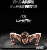 奧義男士健身墊初學者瑜伽墊子加厚加寬加長防滑運動瑜珈家用地墊 FX1151 【東京潮流】