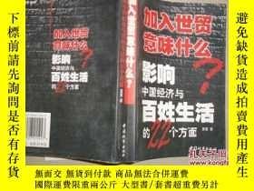 二手書博民逛書店罕見加入世貿意味什麼?:影響中國經濟與百姓生活的22個方面793