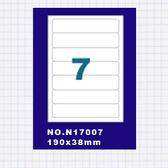 (20包)OGI A4標籤貼紙1欄7列/50張入 四邊圓角留邊 雷射.噴墨.點距陣各式列表機專用 標籤貼紙No.N17007