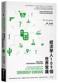 經濟學人109個世界常識:藏在5G通訊、表情符號和酒杯尺寸背後的祕密