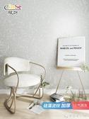 高檔素色壁布純色歐式無縫牆布客廳現代簡約北歐風格臥室牆紙全屋ATF 安妮塔小舖