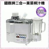 【信源】全新~1000cc〞Panasonic 國際牌二合一果菜榨汁機《MJ-M171P/MJ-M171》*免運費*