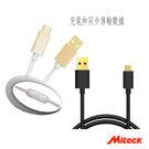Miteck  Micro USB 快速充電傳輸線
