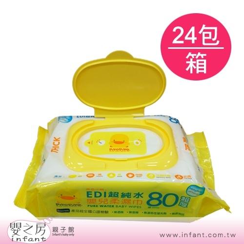 【嬰之房】PiyoPiyo黃色小鴨 嬰兒純水柔濕巾80抽(24包/箱)【4.3折特賣】