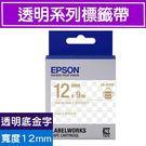 【愛普生 EPSON 標籤帶】 LK-4TKN透明底金字12mmx8m 透明系