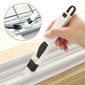 【BlueCat】黑白簡約多用途廚房門窗隙縫清潔刷 鍵盤刷