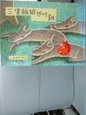 【書寶二手書T4/少年童書_XCE】三隻餓狼想吃雞_宮西達也