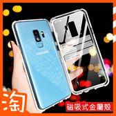 磁吸式金屬防刮殼三星Galaxy S8 S8+ S9 S9+ Plus手機殼保護殼保護套全包邊防護防刮背板萬磁王個性簡約