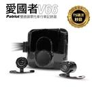 愛國者 V66 前後1080P 雙鏡頭 防水防塵 高畫質機車行車記錄器