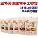 台灣製造 派特芙德寵物手工零食 PETFOODS 狗零食 貓零食 100%純肉製作