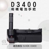 攝彩@NIKON 電池手把 尼康 D3400專用 電池手把 相機手把 垂直把手 增加穩定度 提昇續航力