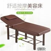 美容床 床家用鐵架加固可折疊帶洞紋繡spa美體床美容院理床 YXS 【全館免運】