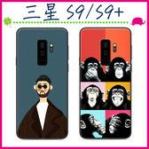 三星 Galaxy S9 S9+ 情侶款手機殼 彩繪磨砂保護套 黑邊手機套 搞怪背蓋 個性保護殼 軟殼後蓋