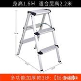 梯子家用折疊加厚2 米鋁合金雙側工程人字家用伸縮折疊扶梯閣樓梯qz7355 【甜心小妮 】