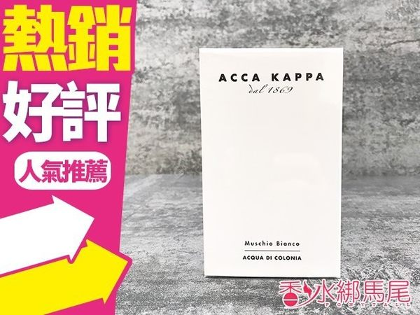 Acca Kappa 白麝香 香水 100ml◐香水綁馬尾◐
