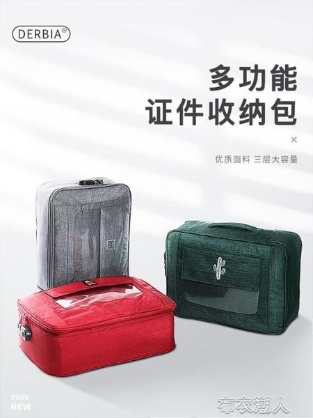 證件收納包盒家用家庭資料證書重要文件戶口本多功能箱多層整 【快速出貨】
