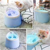 貓咪飲水機循環貓飲水機寵物飲水機自動流動飲水機貓用飲水器 【格林世家】