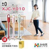 搭贈XHH-Y120電暖器組【和信嘉】正負零 XJC-Y010  無線吸塵器  群光公司貨 原廠保固一年