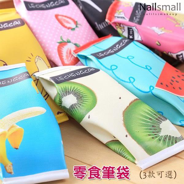 零食筆袋食物筆袋 (3款可選) 大容量 收納 化妝包 創意 搞怪 韓國 風 文具 趣味 仿真 nailsmall
