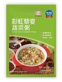 呷七碗-彩虹藜麥蔬菜粥40克/包~隨手包